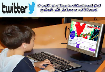Twitter , social media , تويتر , شبكات إجتماعية , مواقع , خدمات , انترنت , تقنية , تكنولوجيا ,