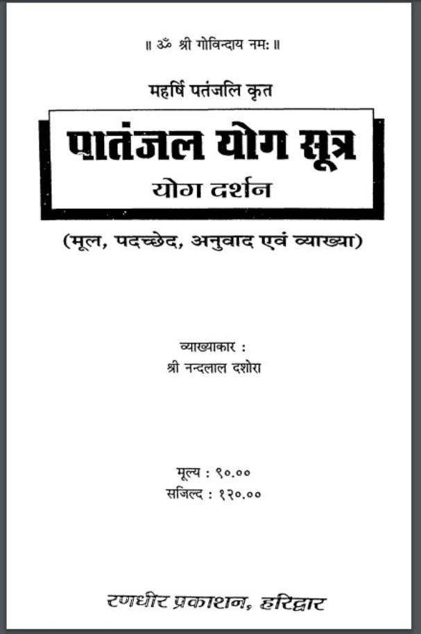 patanjal-yog-sutra-nandlal-dashora-पातंजल-योग-सूत्र-श्री-नन्दलाल-दशोरा