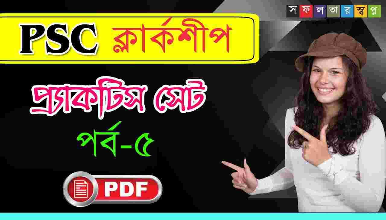 WBPSC Clerkship Practice Set Part-5 Bengali PDF Book