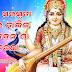 Saraswati Puja 2020, Vasant Panchami 2020 Odia Wallpaper, eGreeting Card, Scraps Download