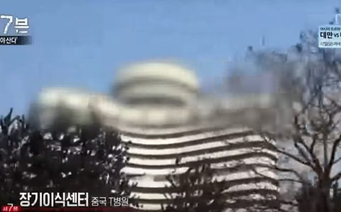 Footage from a South Korean television documentary aired on TV Chosun, of the Tianjin First Central Hospital, where many South Koreas travel to get organ transplant surgery. (Screenshot via YouTube)