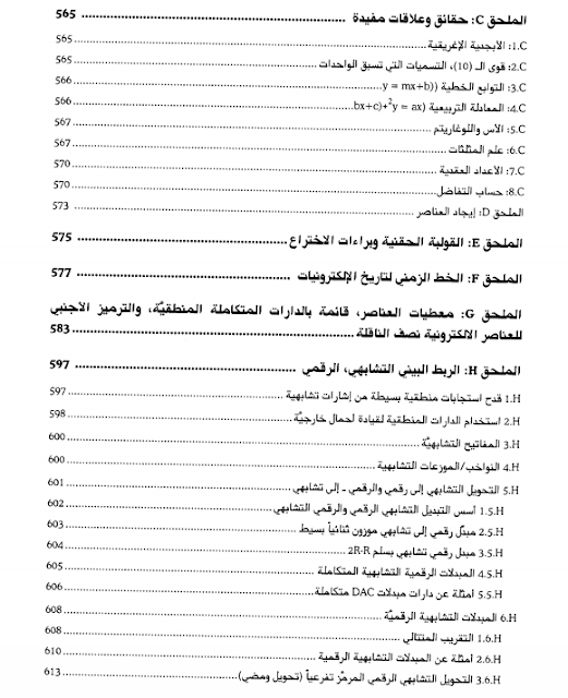 محتويات كتاب الالكترونيات العملية للمبتكرين 13