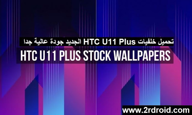 تحميل خلفيات HTC U11 Plus الجديد جودة عالية جدا