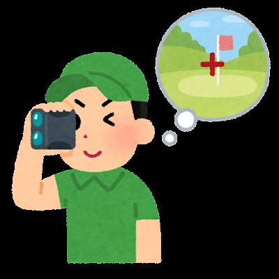 ゴルフ場でレーザー距離計を使う人のイラスト