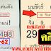 มาแล้ว...เลขเด็ดงวดนี้ 3ตัวแม่นๆ หวยซอง บนชัวร์ เด่นดัง งวดวันที่ 16/9/59