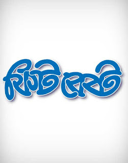 fit best vector logo, fit best logo vector, fit best logo, fit best, fit logo vector, best logo vector, ফিট বেস্ট, fit best logo ai, fit best logo eps, fit best logo png, fit best logo svg
