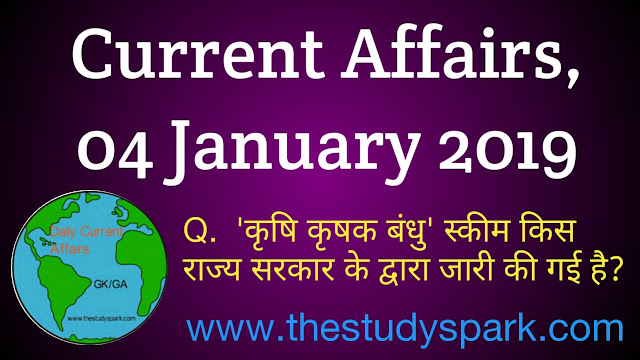 Current Affairs, 4 January 2019