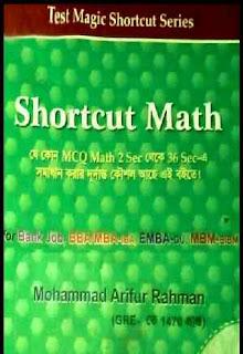 শর্টকার্ট ম্যাথ ShortCut Math by Mohammad Arifut Rahman