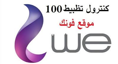 نظام كنترول تظبيط 100 من المصرية للاتصالات
