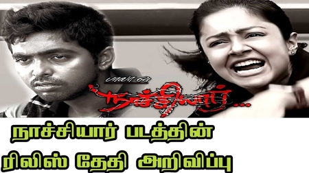Bala Naachiyar Release Date announced