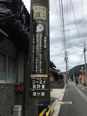 関ヶ原 道路脇の電柱