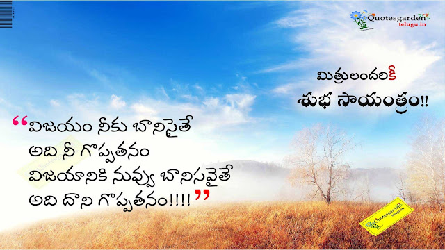 Best telugu Good evening Quotes with Hd wallpapers