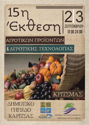 15η Έκθεση Αγροτικών Προϊόντων & Αγροτικής Τεχνολογίας στην Καρίτσα Πιερίας