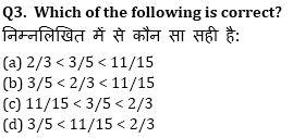 RRB NTPC Mathematics Quiz : 24th September_90.1