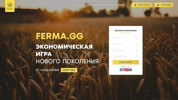 Итоги конкурсов от Ferma за август