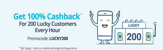 Steps: How To Get Paytm 100% Super Cashback