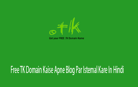 Free TK Domain Kaise Apne Blog Par Istemal Kare In Hindi