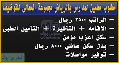 وظائف مدرسين بالسعودية براتب 2500 ريال -مجموعة المعالي للتوظيف