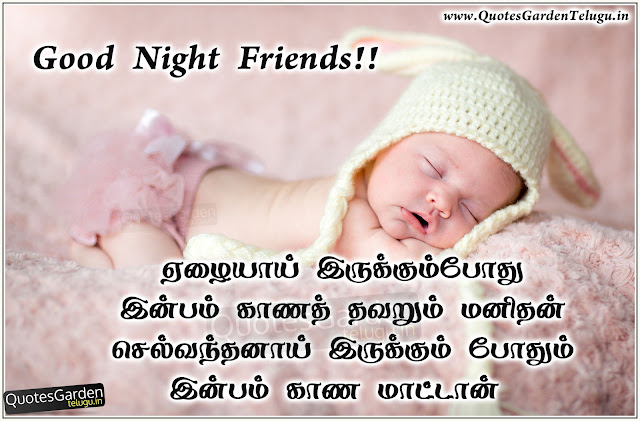 Good night Tamil Greetings happiness quotes