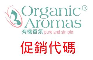 Organic Aromas有機香氛/優惠券/折價券/促銷代碼/coupon