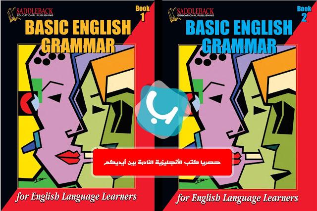 كتابان نادران  لتعلم اللغة الأنجليزية وإتقانها