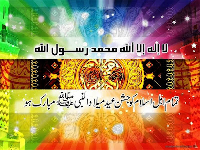Eid milad un nabi wallpapers