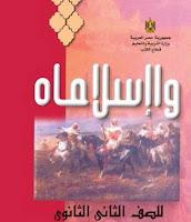 تحميل كتاب قصة وا اسلاماه للصف الثانى الثانوى الترم الاول