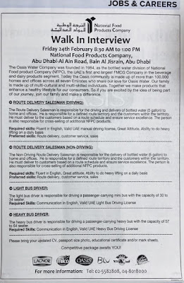 اعلان وظائف الشركة الوطنية للمواد الغذائية فى الامارات