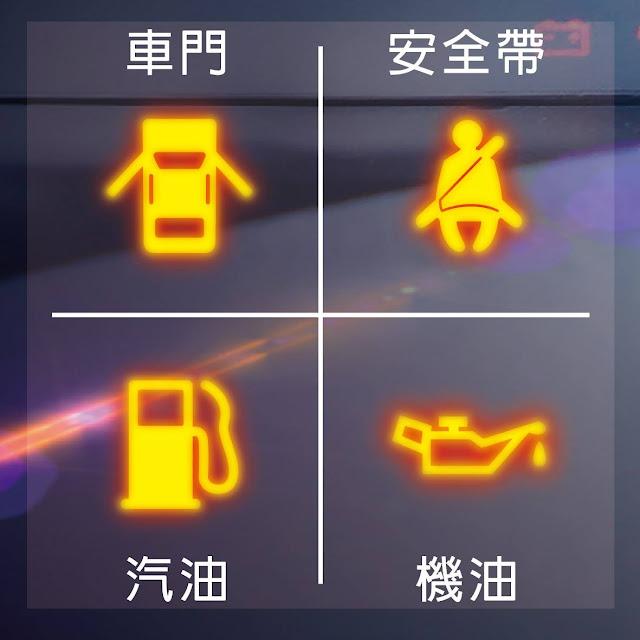 車門警示燈、安全帶警示燈、汽油警示燈、機油警示燈