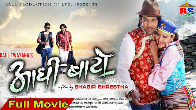 Nepali Movie - Aadhi Baato Full Movie