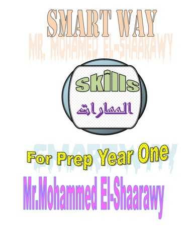 مذكرة مهارات اللغة الانجليزية للصف الأول الاعدادى ترم أول 2021 موقع مدرستى
