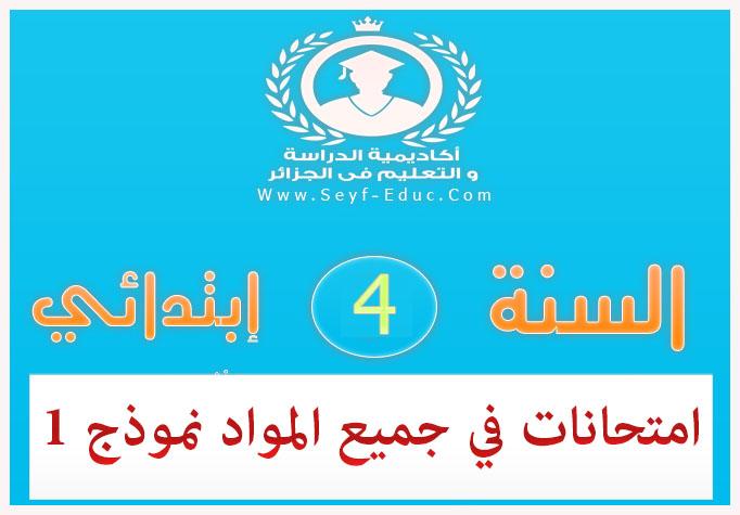 امتحانات في جميع المواد نموذج 1 للسنة الرابعة ابتدائي