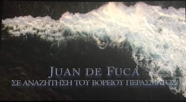 ΠΡΟΒΛΗΘΗΚΕ ΣΤΗΝ ΕΛΛΑΔΑ ΤΟ ΝΤΟΚΙΜΑΝΤΕΡ «JUAN DE FUCA - ΣΕ ΑΝΑΖΗΤΗΣΗ ΤΟΥ ΒΟΡΕΙΟΥ ΠΕΡΑΣΜΑΤΟΣ»