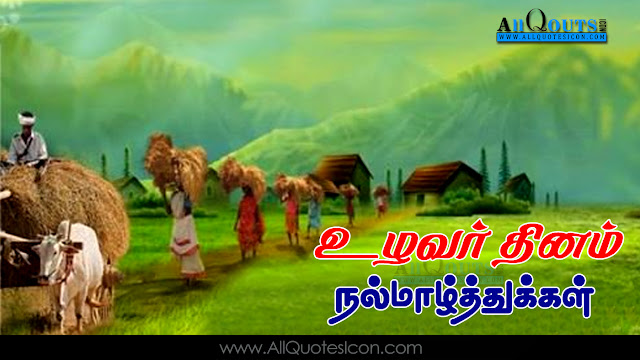 Ulavar-Thirunal-Valthukal-tamil-wishes-images-Greetings-Tamil-quotations-wishes-messages-wishes-tamil-kavithai-images-Best-Hindu-festival-Pongal-Greetings-Pictures
