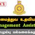 முகாமைத்துவ உதவியாளர் (Management Assistant) - கொழும்பு பல்கலைக்கழகம்
