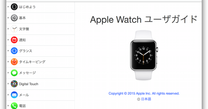 アップルが「Apple Watch ユーザガイド」を公開、iPhoneとのペアリング方法、強制的な再起動方法など