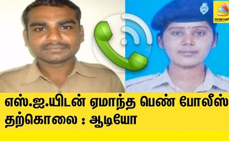 Woman constable leaks phone call before suicide | Cheating SI Whatsapp Viral Audio