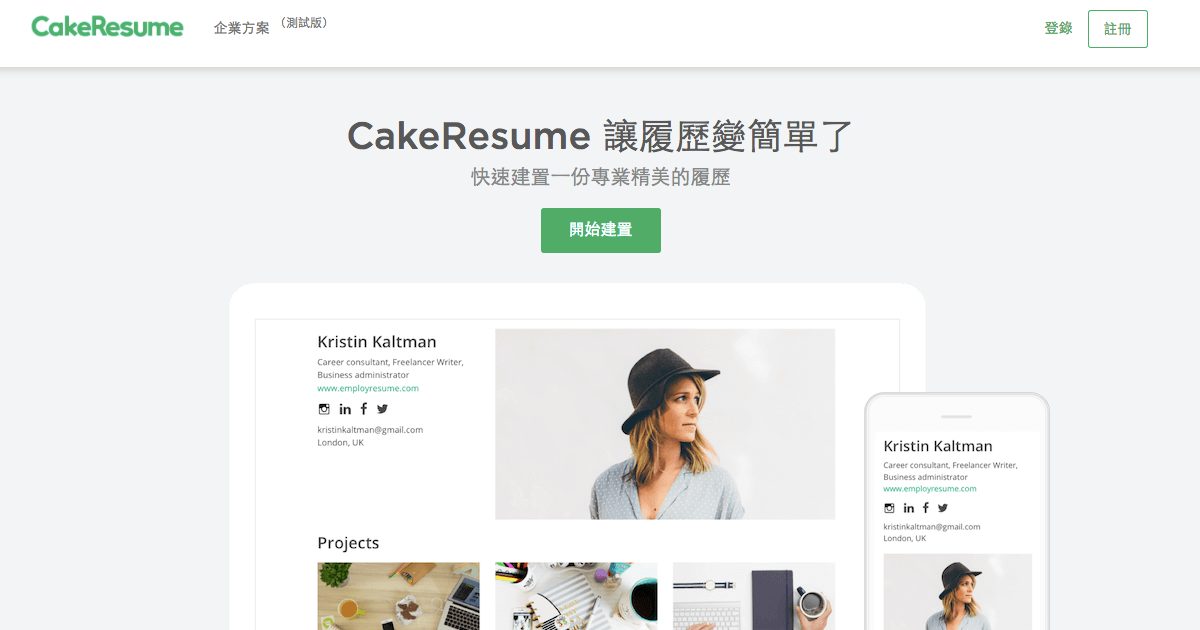 台灣免費履歷範本工具 CakeResume 自由設計精美履歷表下載