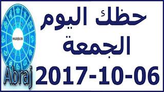 حظك اليوم الجمعة 06-10-2017