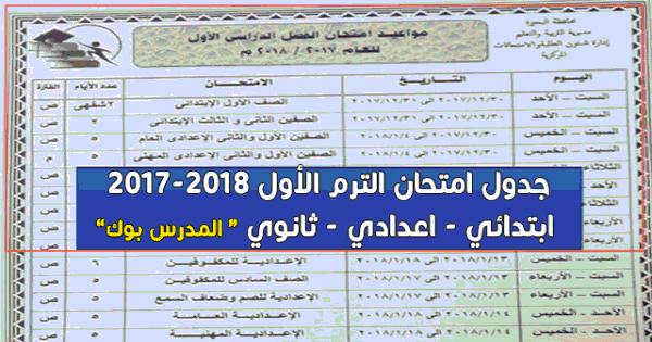 جدول امتحانات الفصل الدراسي الاول  جميع المراحل 2018 جميع المحافظات
