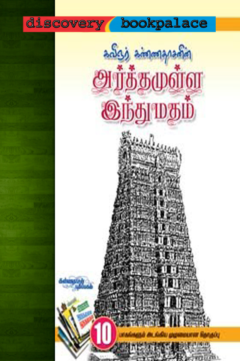Books at kannadasan pdf vanavasam