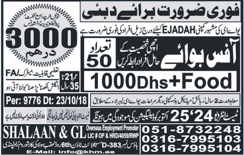 Office Boy jobs in Shalaan & Gl Overseas Employment Promoter