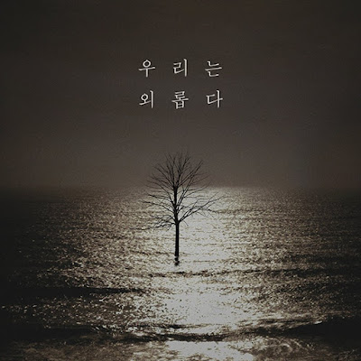 Download Silent Autumn - 우리는 외롭다 (We are Lonely) Mp3