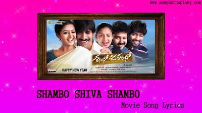 shambo-shiva-shambo-telugu-movie-songs-lyrics