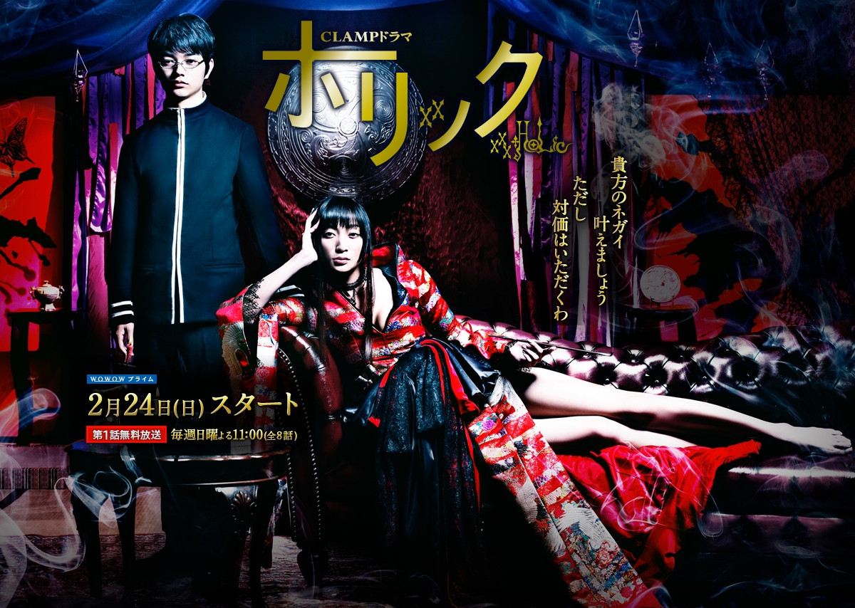 Japanese Dramas And Movies Xxxholic Torrent X Subtitle-7433