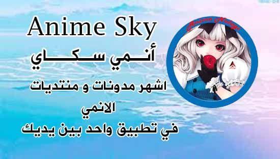 تحميل تطبيق anime sky انمي سكاي يحتوي على أفضل مدونات ومنتديات الانمياتي,تطبيق انمي استارز,anime starz,انمياتي بلس,my animes plus,انمي بلس,anime plus,برنامج anime sky,انمي سكاي,منتديات الانمي,الانمي العربي,الانمي لاشهر قنوات اليوتيوب,تطبيقات tv,تطبيقات الانمي