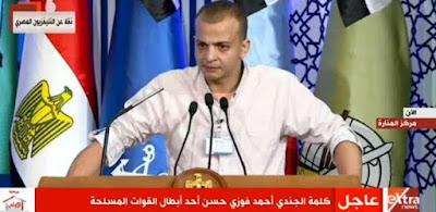 احمد فوزى, المجند البطل, الرئيس السيسى,