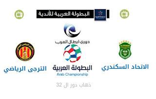 مشاهدة مباراة الاتحاد السكندري والترجي التونسي بث مباشر بتاريخ 09-08-2018 البطولة العربية للأندية