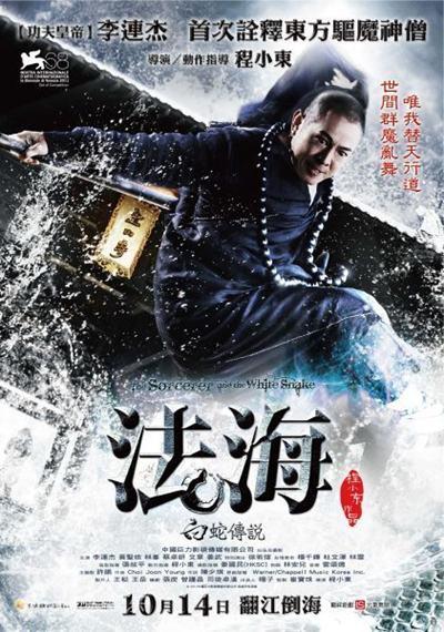 El Hechicero y La Serpiente Blanca 2011 DVDRip 1 Link