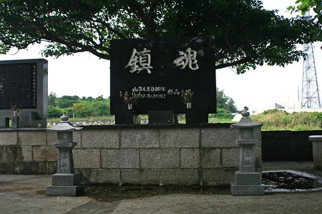 萬華之塔(鎮魂 山3480部隊(野砲兵第42聠隊) 終焉之地碑)の写真